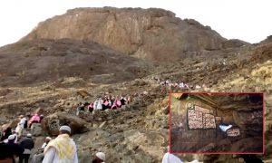 কোরআন নাযিলের স্থানঃ জাবাল আল নূর বা হেরা পর্বত