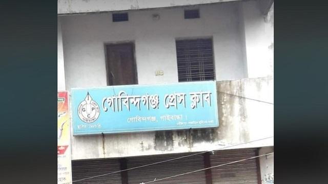 গোবিন্দগঞ্জ প্রেসক্লাবের নাম ও লোগো ব্যবহার করে কমিটি করায় প্রেসক্লাবের পক্ষ থেকে আদালতে মামলা